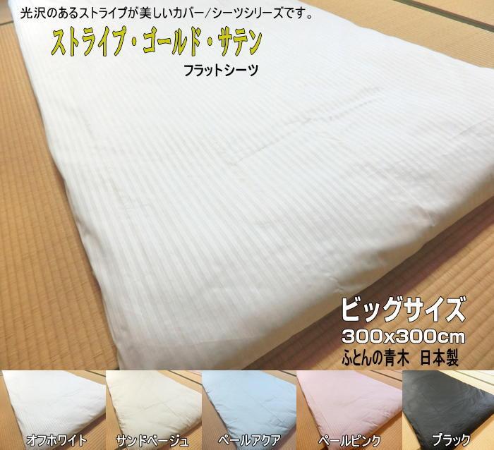 ベッド用フラットシーツ 300x300cm 大判ビッグサイズ 最高級綿100% ストライプゴールドサテン 丸洗いOK 日本製【フラットタイプ】【ふとんの青木】