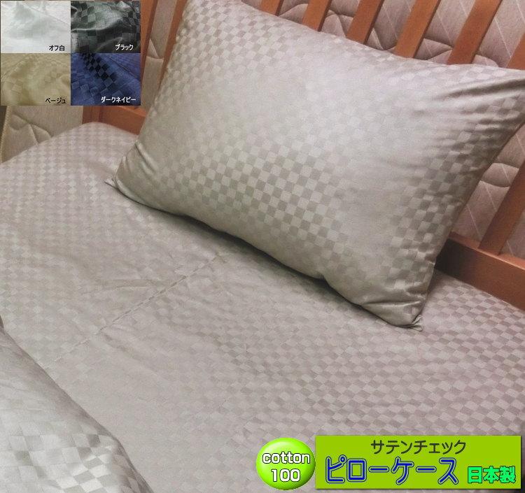 光沢のあるサテンチェックが高級感を醸し出します ピローケース サテンチェック 45x90cm 訳あり品送料無料 43x63cm枕用 封筒タイプ 綿100% 枕カバー 国産生地 標準サイズ 折り込み式 18%OFF 日本製 高級サテン