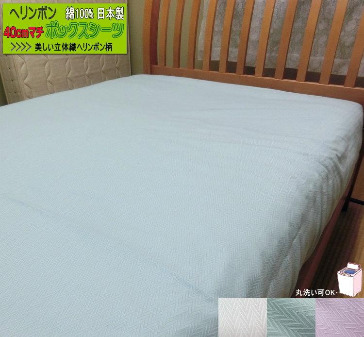 立体織ヘリンボン柄が美しいベッドマット用シーツです ビッグサイズ 受賞店 特大キングサイズ 40cmマチBOXシーツ 綿100% 200x200x40cm 期間限定の激安セール 日本製 コットンヘリンボン