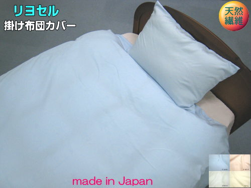 リヨセル 掛け布団カバー 150x200/150x210cm シングルサイズ 日本製高級ふとんカバー 【ふとんの青木】