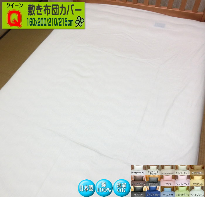 Bed 210 160.Aokifuton High Quality Broadband Mattress Cover Queen Size 160 X