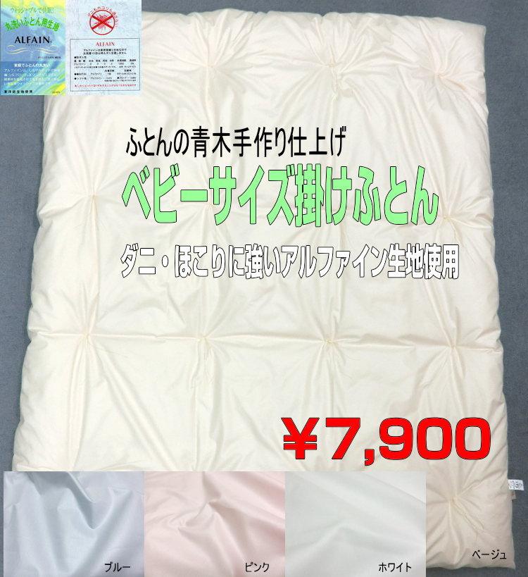 東洋紡アルファイン生地 ベビー掛け布団 105x120cm 混綿わた0.8kg入り アレルギー対応 ふとんの青木手作り 日本製