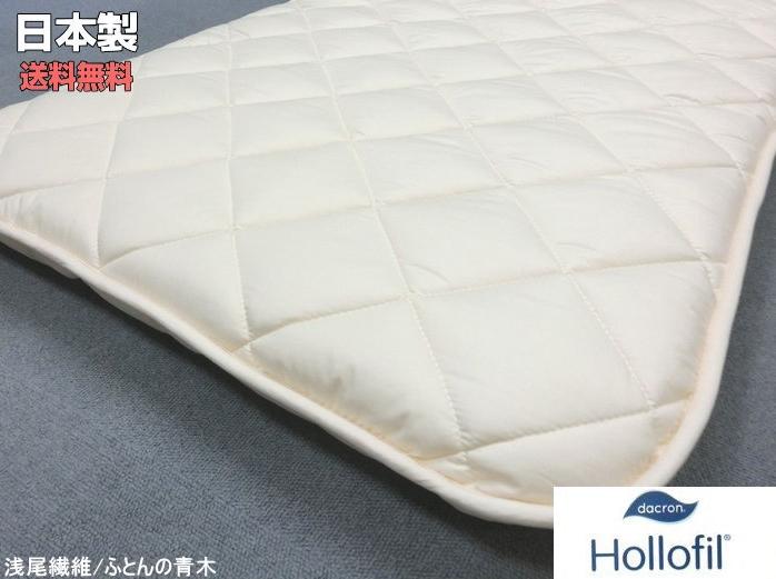 ベビー敷き布団 70x120cm アルファイン生地 ダクロンホロフィル中綿 OM-ALFBBS 浅尾繊維 日本製