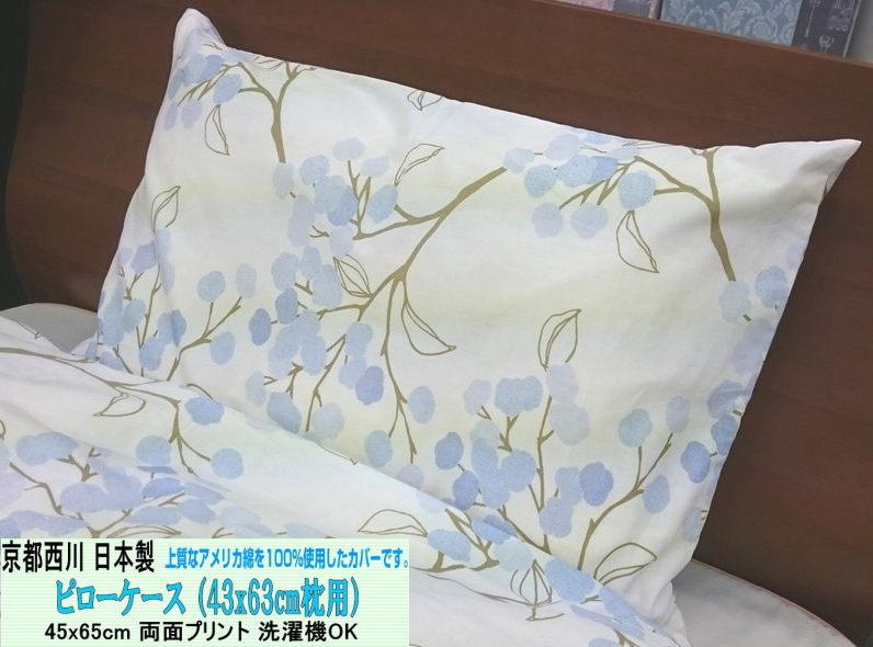 人気ブレゼント! 上質なアメリカ綿を使用した国産布団カバーです 日本製 京都西川 ピローケース 45x65cm 綿100% 海外限定 CP-P-M 43x63cm枕用 ブルー