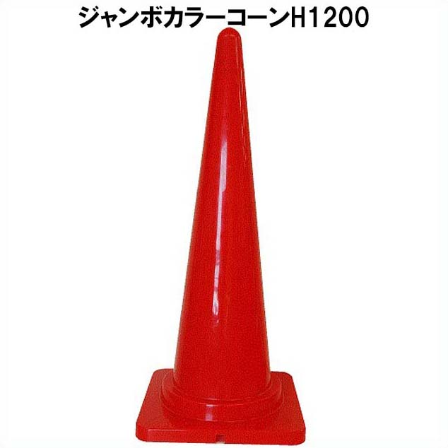 ジャンボカラーコーンH1200
