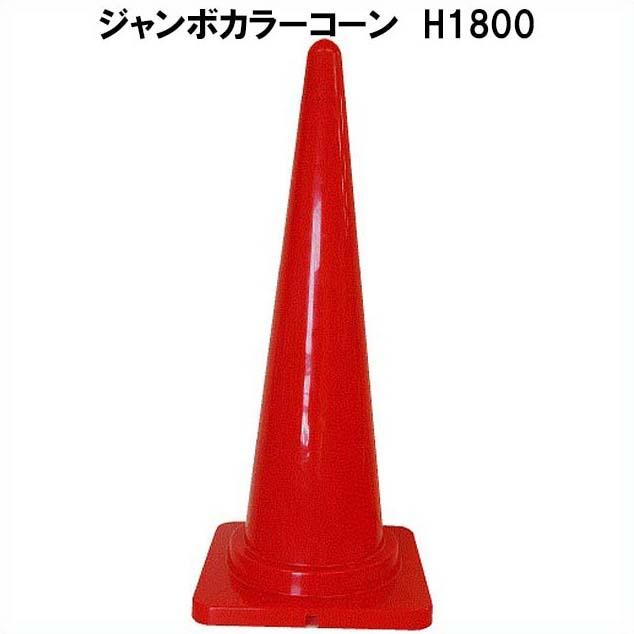 信用 大きいサイズのカラーコーン ジャンボカラーコーン H1800 通販 激安