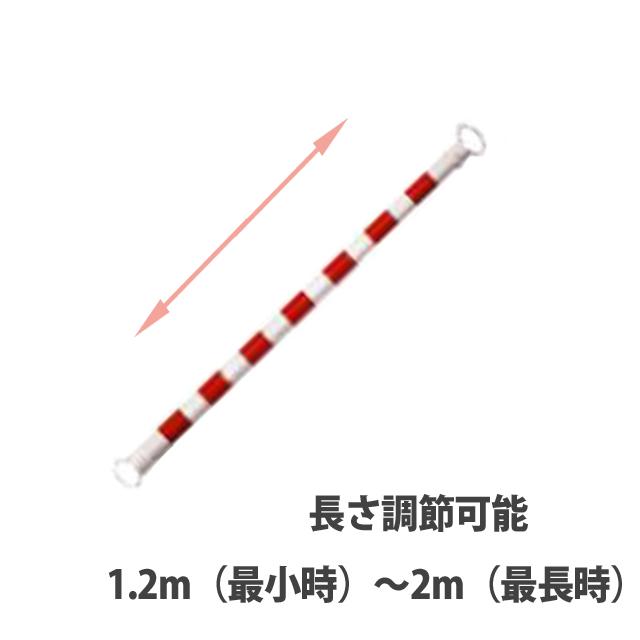 5☆好評 長さが自在に スライドバー カラーコーン用 赤白 送料無料代引き不可大型商品につき北海道 モデル着用 注目アイテム 沖縄 20本 離島への配送はできません