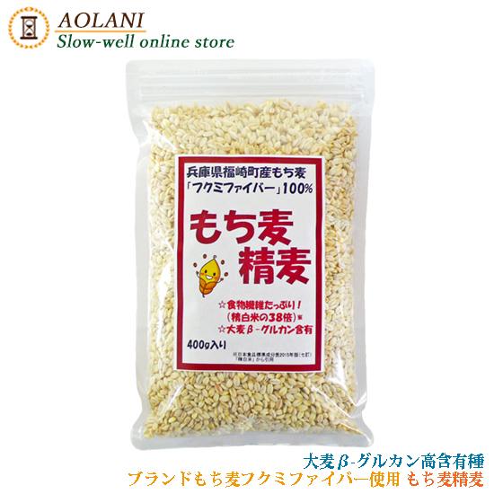 国産 ブランドもち麦 人気ショップが最安値挑戦 割り引き フクミファイバー100%使用 もち麦 精麦 400g