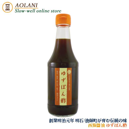 ゆずぽん酢 300ml 西海醤油 阿波産 ゆず果汁使用