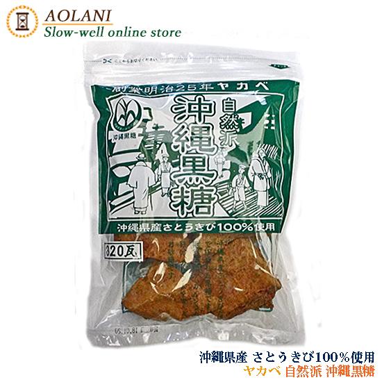 沖縄県黒砂糖協同組合マークをご確認ください 糖蜜や水あめなど その他材料は一切加えられていない無添加 自然派の黒糖です ヤカベ 沖縄黒糖 永遠の定番モデル 豊富な品 320g 無添加 かち割りタイプ