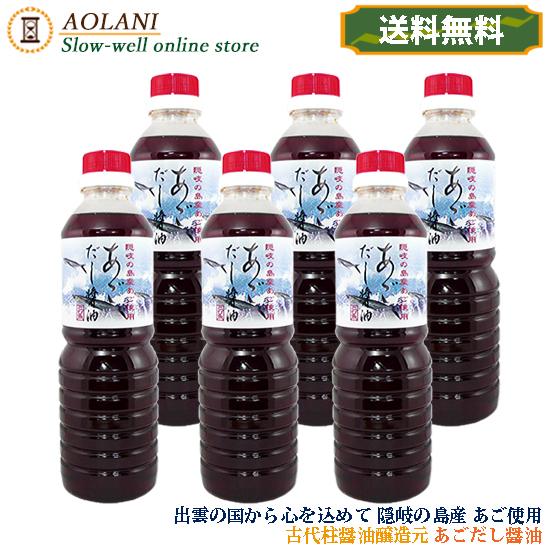 島根県 隠岐の島産のあごを使用しています 送料無料 古代柱醤油醸造元 訳あり商品 受注生産品 500ml×6本セット あごだし醤油 隠岐の島産あご使用