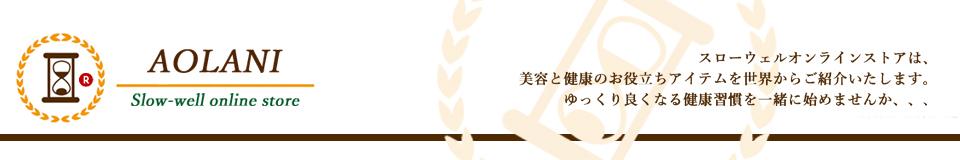 AOLANI Slow-well online store:マカダミアナッツ/アボカドオイル/キサイチマヨネーズならスローウェル!
