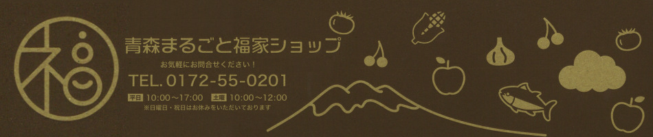 青森まるごと福家ショップ:あおもりの素敵な「福」をみなさまへ!オリジナル商品も発売
