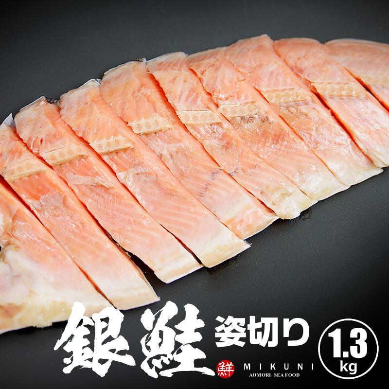 日本正規代理店品 銀鮭半身 定塩 約1.3キロ 未使用 真空パック 10切りカット 姿切り