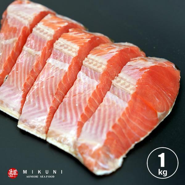 紅鮭半身 甘塩 マート 約1キロ 5切れカット×2パック 真空パック 舗