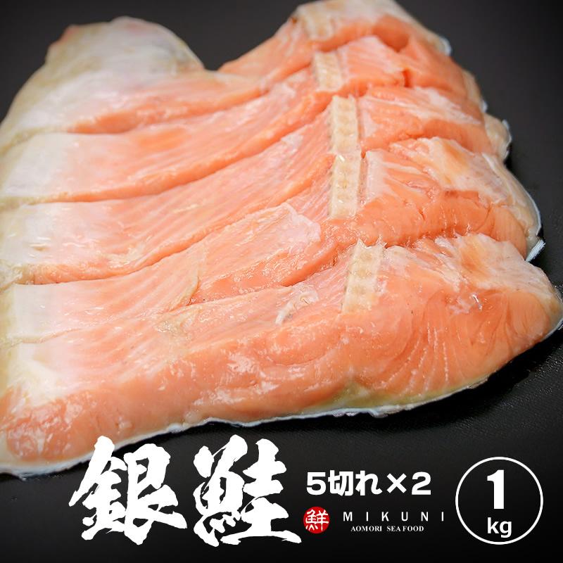 銀鮭半身 定塩 約1.0キロ 倉庫 姿切り 真空パック 5切れカット×2パック アイテム勢ぞろい