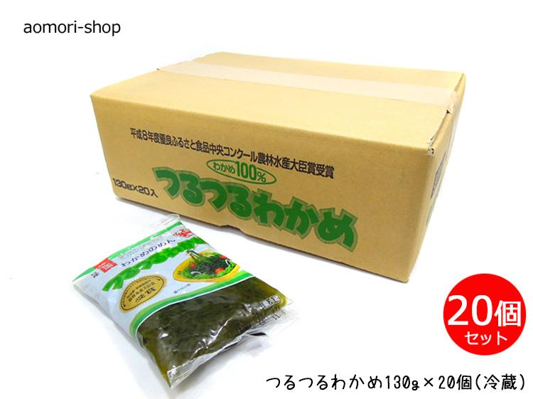 〇20個セットも販売中 ふかうら食品 つるつるわかめ 未使用 ※冷蔵品 箱 人気の製品 130g×20個