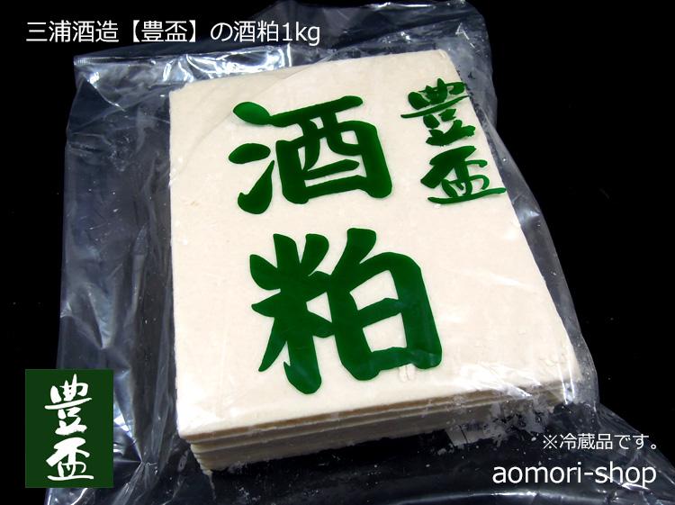 三浦酒造【豊盃の酒粕・板粕】1kg※冷蔵品