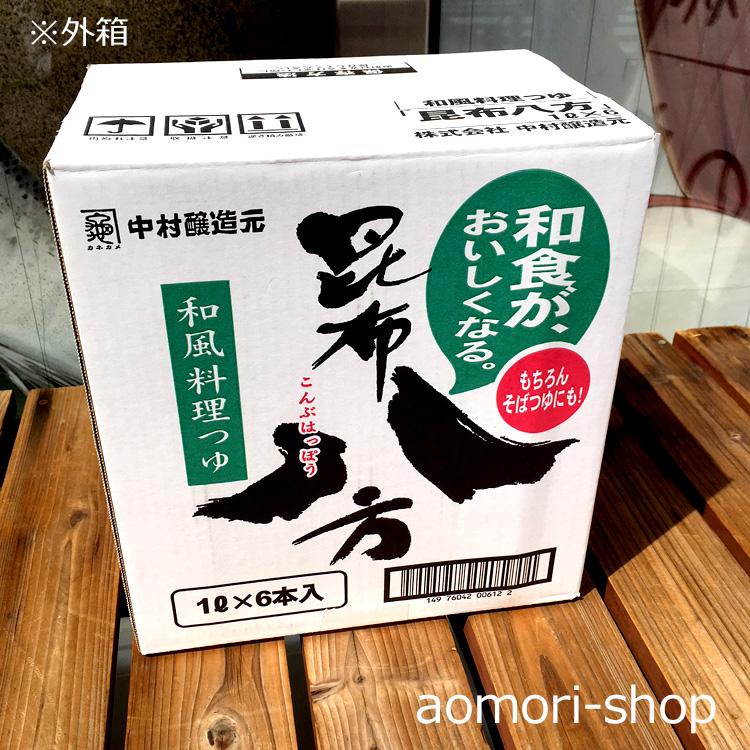 中村醸造元【昆布八方】1リットル×6本入り※同梱不可・各種のし対応