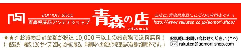 青森の店:■当店は青森の【美味しい】にこだわる専門店です。