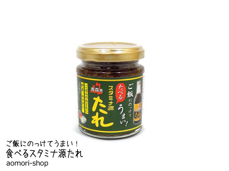 ご飯にのっけてうまい!!【食べるスタミナ源たれ】110g