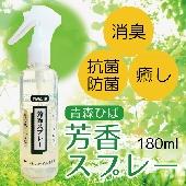 아오모리 노송나무 방향 스프레이 180 ml 2029