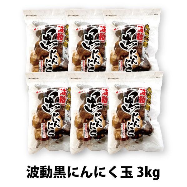 [宅配便]青森県産熟成発酵 波動黒にんにく小粒 玉3kg【青森ヒバ・馬油・黒にんにくの通販ショップ】8098