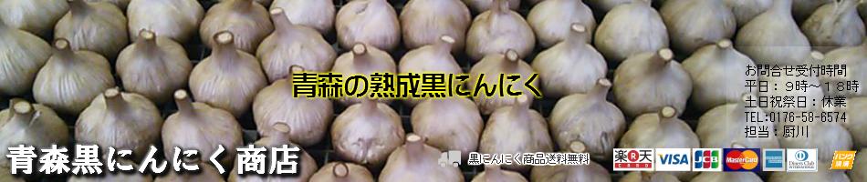 青森黒にんにく商店:熟成黒にんにくの専門店です。青森よりお届けします。