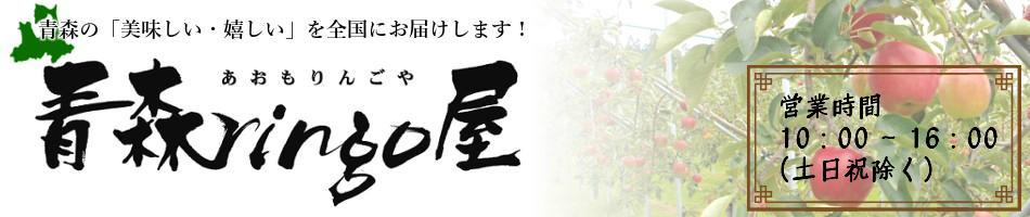 青森ringo屋:青森の「美味しい・嬉しい」をに全国にお届けします!