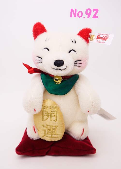 シュタイフ日本・アジア限定2017年春発売招き猫15cm【メッセージカード無料】