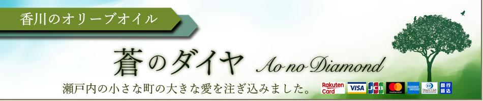 香川のオリーブオイル 蒼のダイヤ:国産オリーブオイルを扱っております。