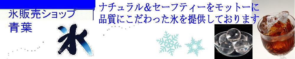 氷販売ショップ青葉:ナチュラル&セーフティがモットー