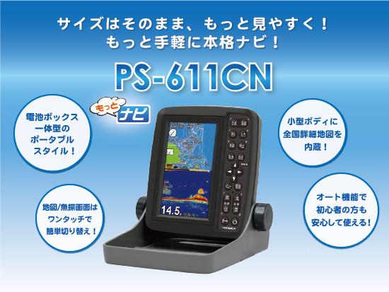 【あす楽対応】本多電子☆ホンデックス(HONDEX) 5型ワイドカラー液晶ポータブルGPS内蔵プロッター魚探 PS-611CN【北・沖 除き送料無料】