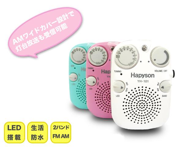 【あす楽対応】ハピソン(Hapyson)☆防水ラジオ YH-101【送料590円 1万円以上送料無料(北・沖 除く)】