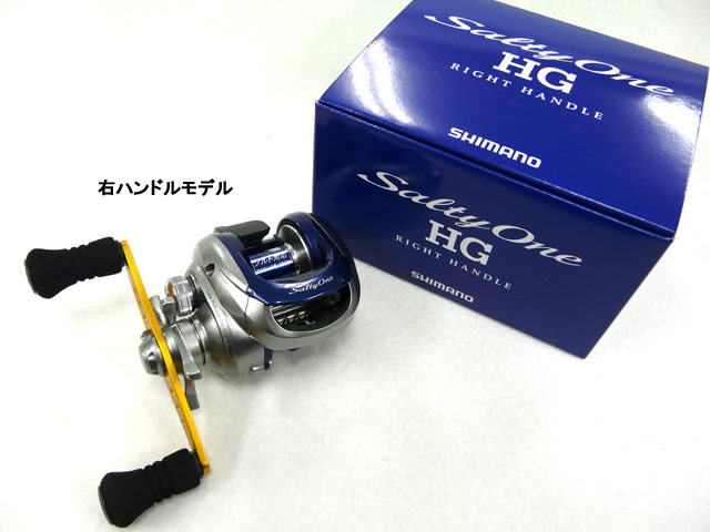 【あす楽対応】シマノ(Shimano)☆ソルティーワン(Salty One) HG【送料590円 1万円以上送料無料(北・沖 除く)】