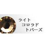 日本全国 送料無料 iPhone Android スマホ スマートフォンカバー ガラケー デコ ラインストーン ライトコロラドトパーズ WEB限定 スワロフスキー