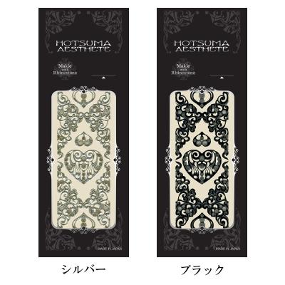蒔絵シール AESTHETE ハート ブラック イースシート シルバー 新作製品、世界最高品質人気! 宅配便送料無料