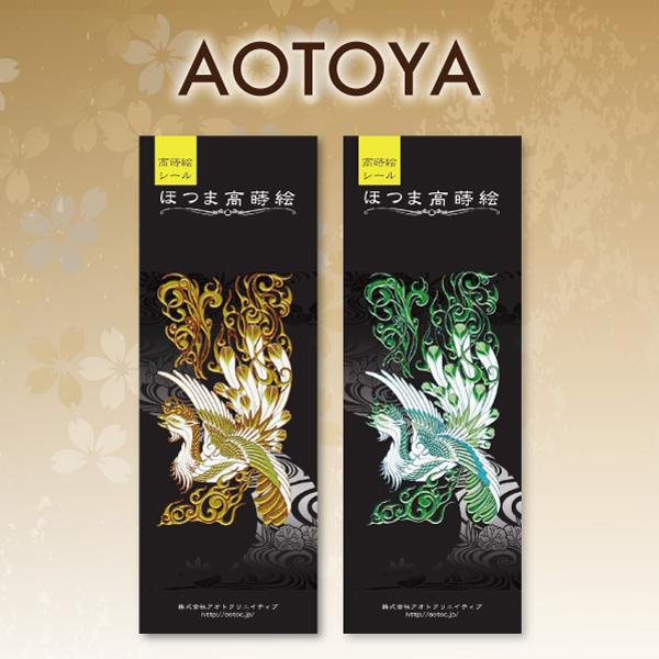 メーカー公式ショップ 作り方ガイド デザインサンプル付き 蒔絵シール トラスト 鳳凰 緑 和柄 金