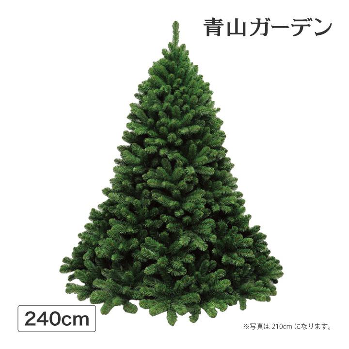 クリスマス ツリー 店舗 施設 イベント 人工植物 / コロラドパインツリー 240cm /C