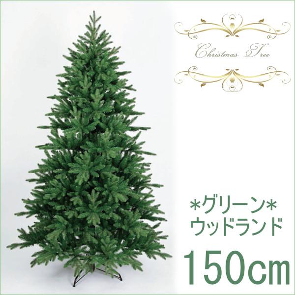 クリスマス ツリー 店舗 施設 イベント 人工植物 / ウッドランドツリー 150cm /A