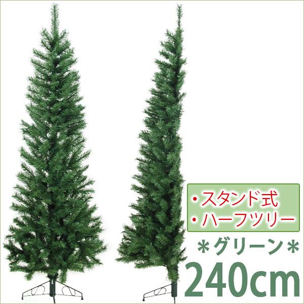 クリスマス ツリー 店舗 施設 イベント 人工植物 / ハーフ・ニュースリムツリー 240cm グリーン /B