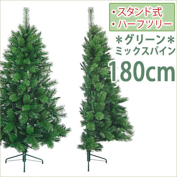 クリスマス ツリー 店舗 施設 イベント 人工植物 / ハーフ・ミックスパインツリー 180cm グリーン /B