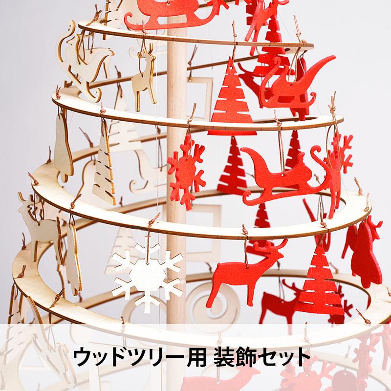 オーナメント クリスマス 飾り デコレーション 装飾 ナチュラル パーティー イベント / ウッドツリー用 装飾セット /A