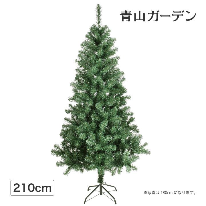 クリスマス ツリー 店舗 施設 イベント 人工植物 / スタンダードツリー 210cm グリーン /B