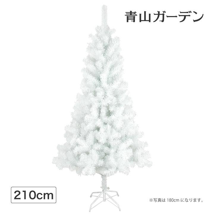 クリスマスツリー 業務用 施設 オフィス 店舗 イベント 人工観葉植物 / スタンダードツリー 210cm ホワイト /B