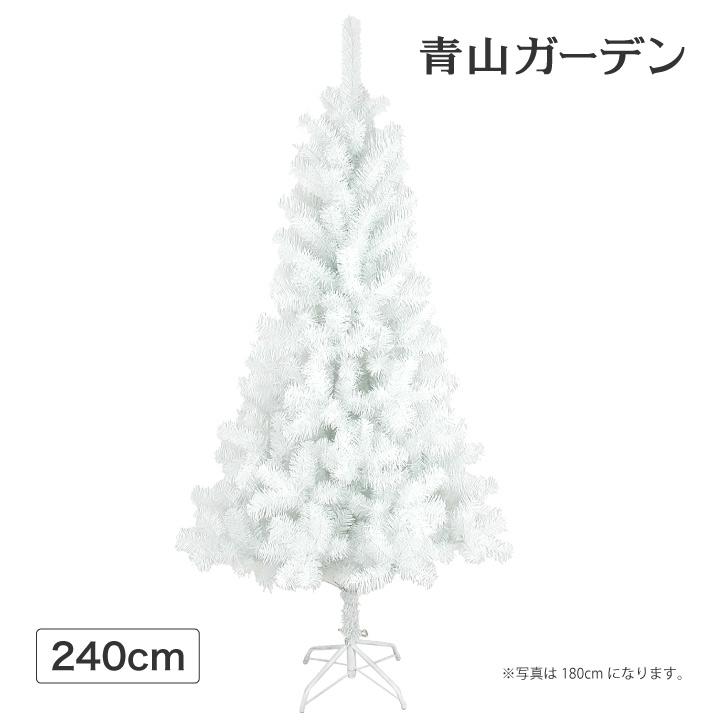 クリスマス ツリー 店舗 施設 イベント 人工植物 / スタンダードツリー 240cm ホワイト /B