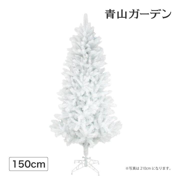 クリスマス ツリー 店舗 施設 イベント 人工植物 / ミックスツリー 150cm ホワイト /A