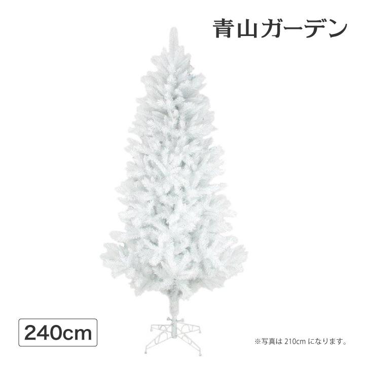 クリスマスツリー 業務用 施設 オフィス 店舗 イベント 人工観葉植物 / ミックスツリー 240cm ホワイト /B
