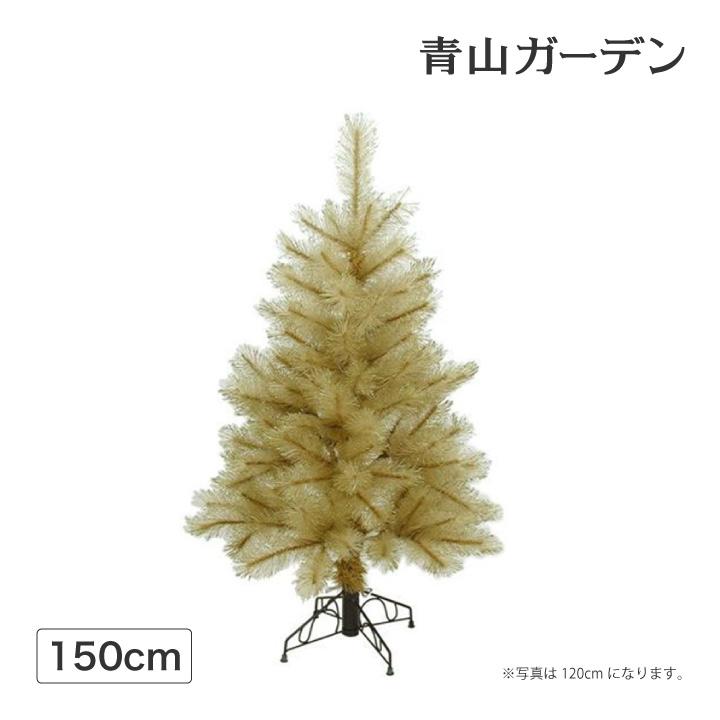 クリスマス ツリー ラメ 店舗 施設 イベント 人工植物 / グリッターパインツリー 150cm シャンパンゴールド /A