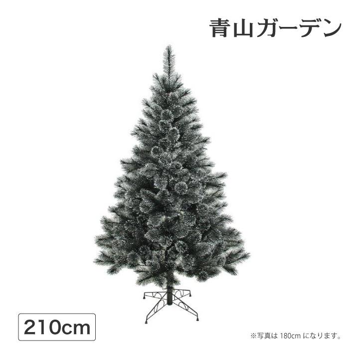 クリスマスツリー ラメ 店舗 施設 イベント 人工観葉植物 / グリッターパインツリー 210cm ブラックシルバー /C